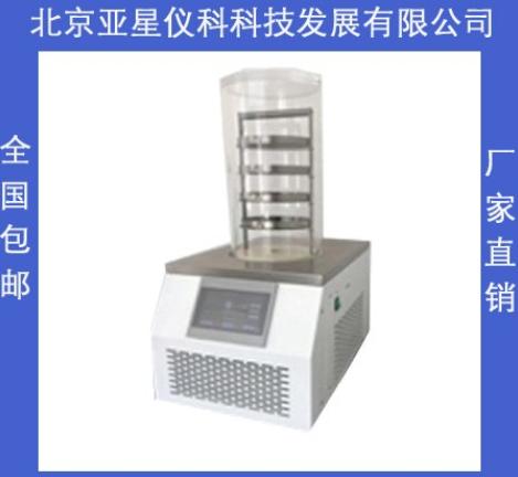 亚星仪科冷冻干燥机lgj-10n普通型批发 冷冻干燥机lgj-10n普通型价格