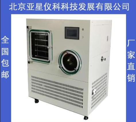 lgj-50fg普通型冷冻干燥机厂家直销 lgj-50fg普通型冷冻干燥机价格