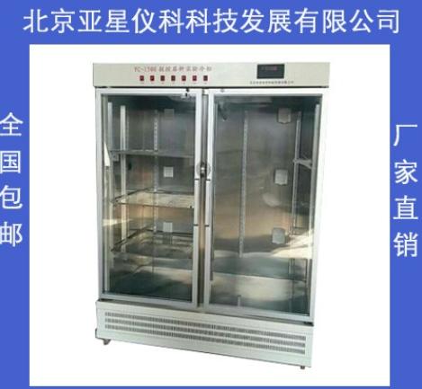 亚星仪科yc-1500型双门层析实验冷柜价格 yc-1500型双门层析实验冷柜报价
