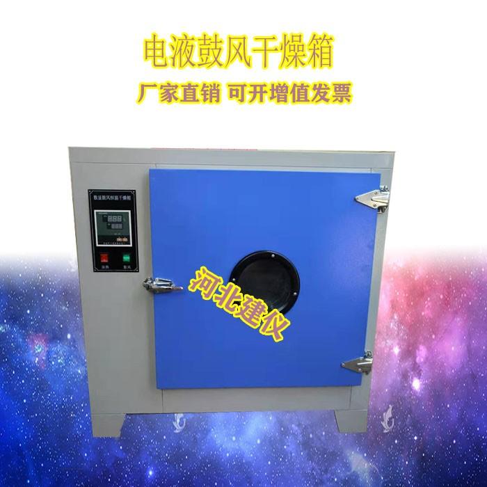 电热鼓风恒温干燥箱厂家 电热鼓风恒温干燥箱价格