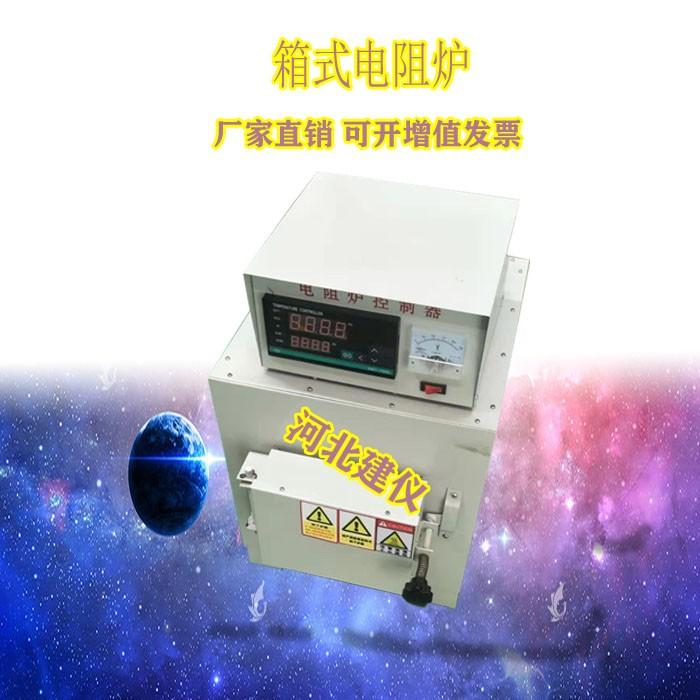 高温箱式电阻炉供应商 高温箱式电阻炉价格多少