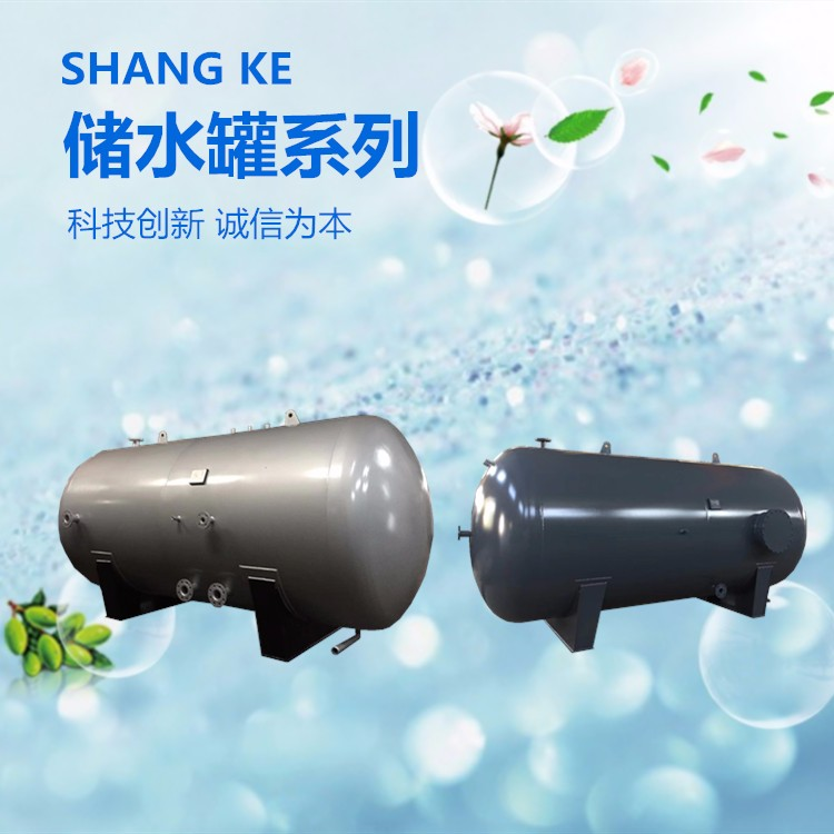 承压储热水罐厂家供应 承压储热水罐批发价格