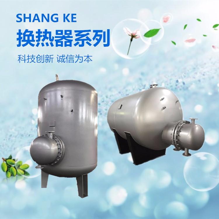 立式容积式换热器厂家 立式容积式换热器价格