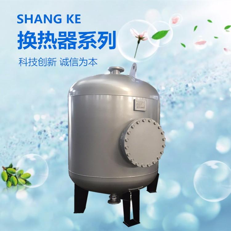 半容积式水加热器厂家 半容积式水加热器型号