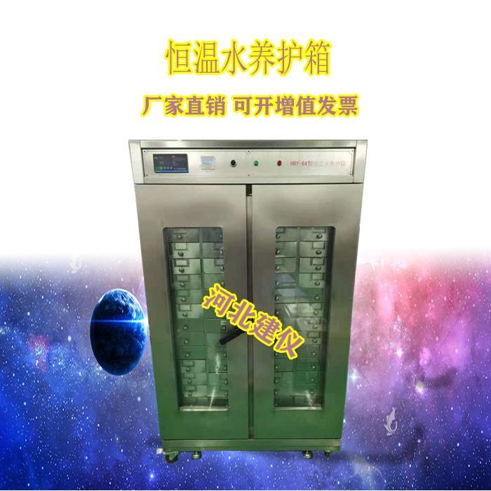 混凝土养护箱生产厂家 混凝土养护箱价格