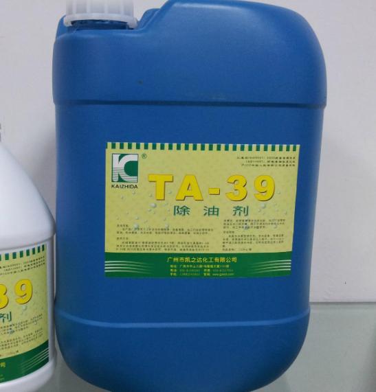 中性油污清洗剂批发价格 中性油污清洗剂厂家供应