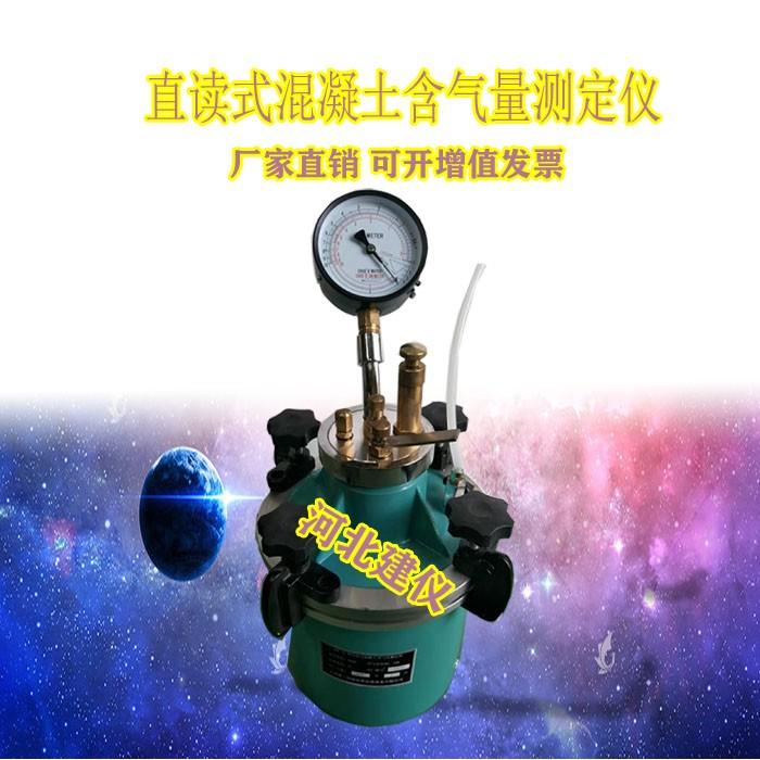 混凝土含气量测定仪厂家批发 混凝土含气量测定仪价格