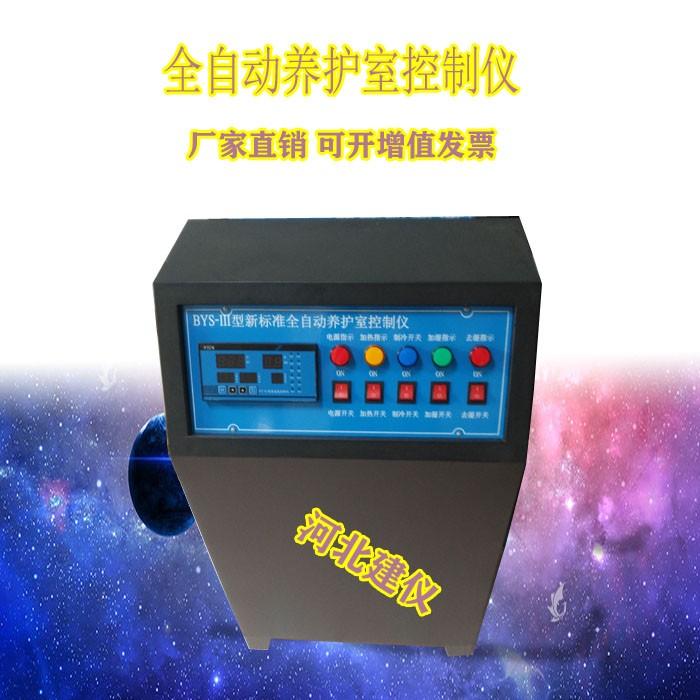 全自动养护室控制仪厂家 全自动养护室控制仪价格