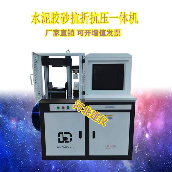 微机控制压力试验机厂家 微机控制压力试验机批发价格