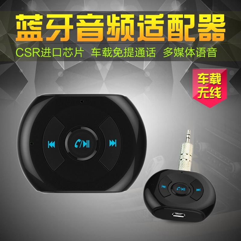蓝牙音频适配器哪个牌子好 蓝牙音频适配器厂家批发