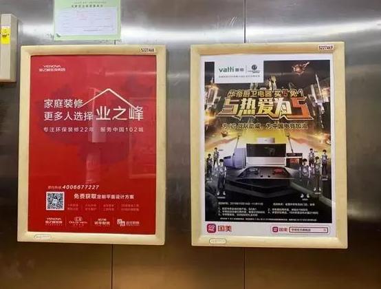 合肥电梯广告价格 合肥电梯框架广告价格