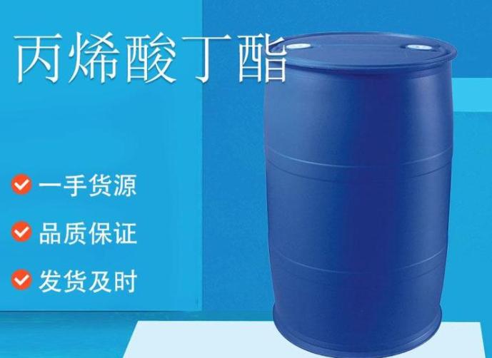 丙烯酸丁酯价格行情 丙烯酸丁酯厂家批发