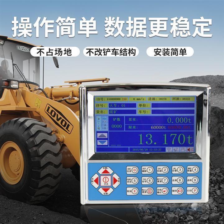 装载机电子秤价格表 装载机电子秤厂家批发