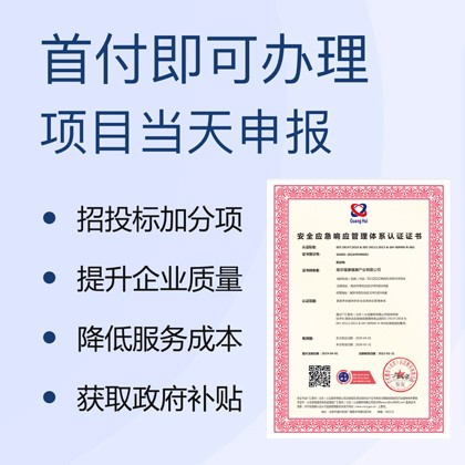 山西安全应急响应管理体系认证公司 安全应急响应管理体系认证报价