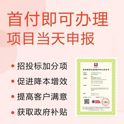 山西供应链安全管理体系认证机构 供应链安全管理体系认证费用