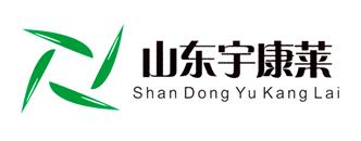 山东宇康莱生物科技有限公司