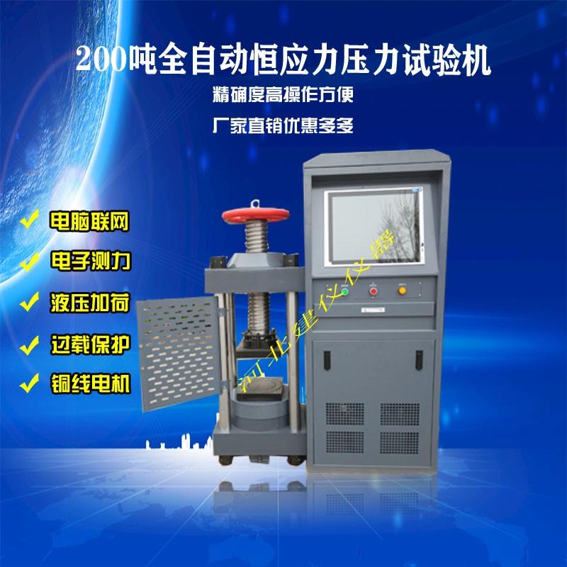 全自动砼压力试验机厂家 全自动砼压力试验机价格