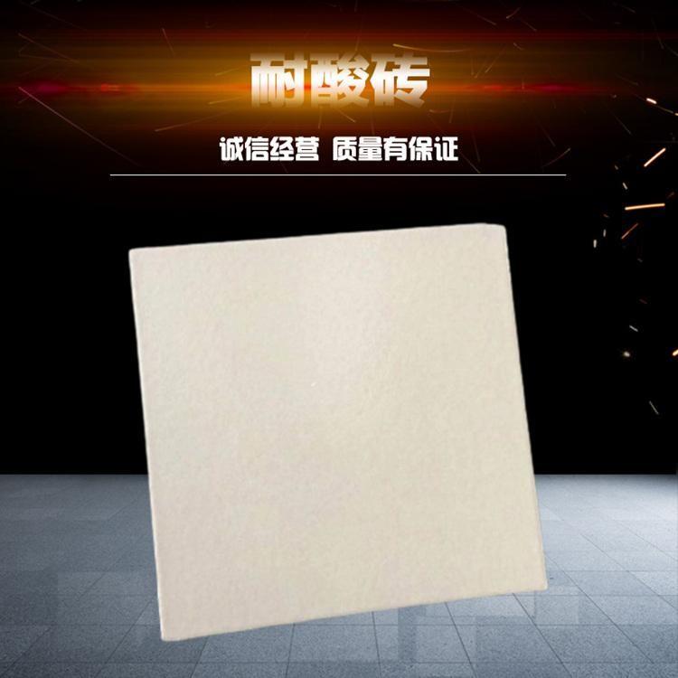 耐酸砖多少钱一平方 耐酸砖生产厂家
