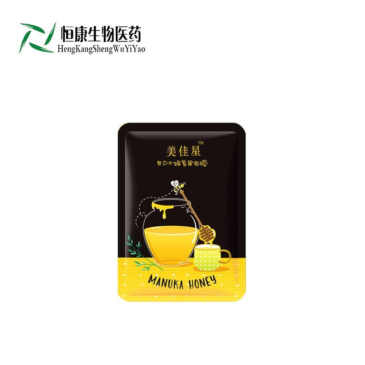 蜂蜜黑面膜多少钱 蜂蜜黑面膜代加工厂家