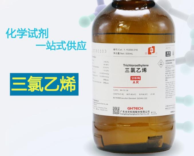 三氯乙烯厂家直销 三氯乙烯批发价格