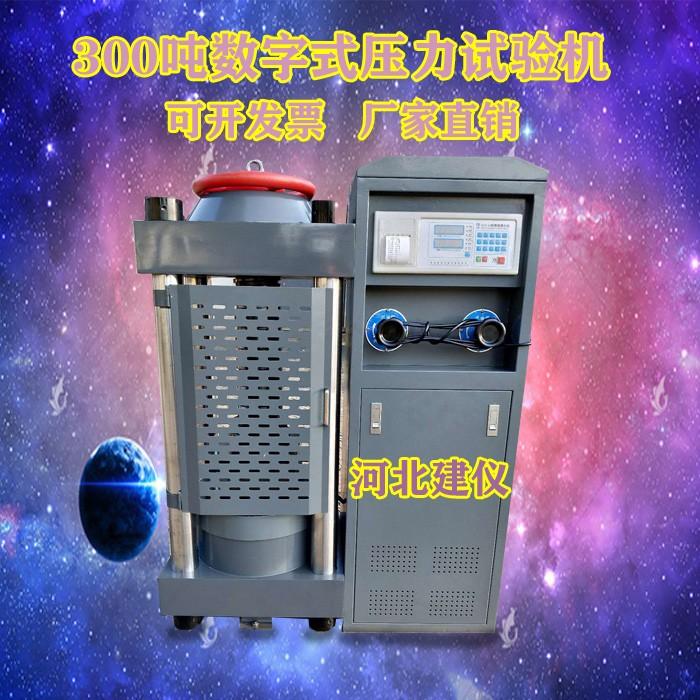 数显式压力试验机公司 数显式压力试验机报价