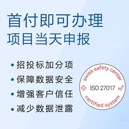 信息安全管理体系认证证书 信息安全管理体系认证费用