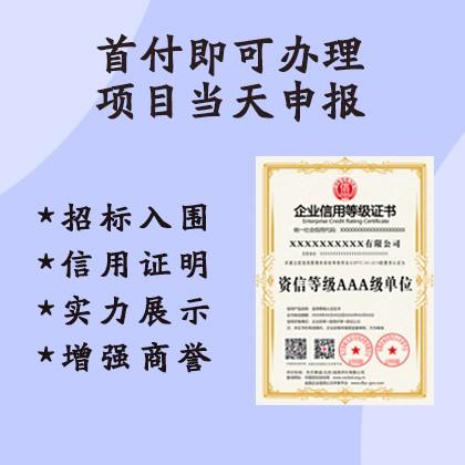 aaa企业信用认证机构 aaa企业信用认证价格