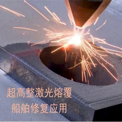 激光熔覆加工厂家 激光熔覆加工价格