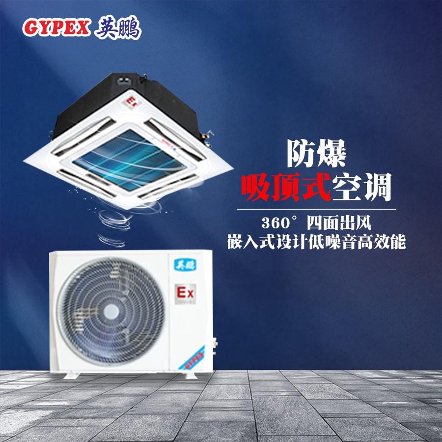 防爆壁挂式空调一般是多少 防爆壁挂式空调供应商