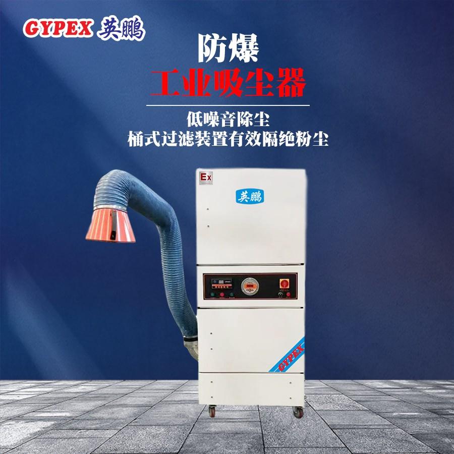 防爆吸尘器供应商 防爆吸尘器价格及图片