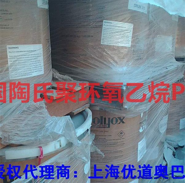 聚氧化乙烯生产厂家 聚氧化乙烯批发价格