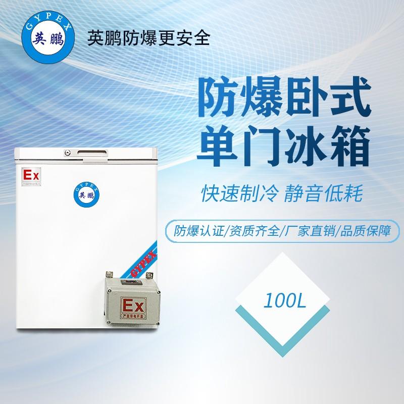 防爆卧式单门冰箱生产厂家 防爆卧式单门冰箱批发价格