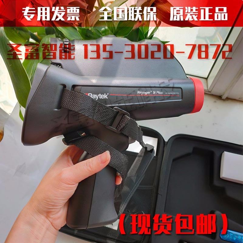 手持式红外测温仪哪个好 手持式红外测温仪价格