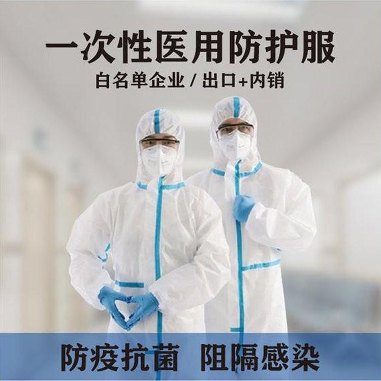 医用防护服多少钱一件 医用防护服生产厂家