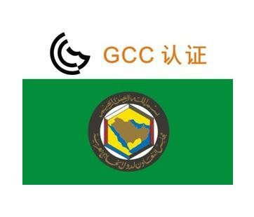 gcc认证多少钱 gcc认证费用是多少