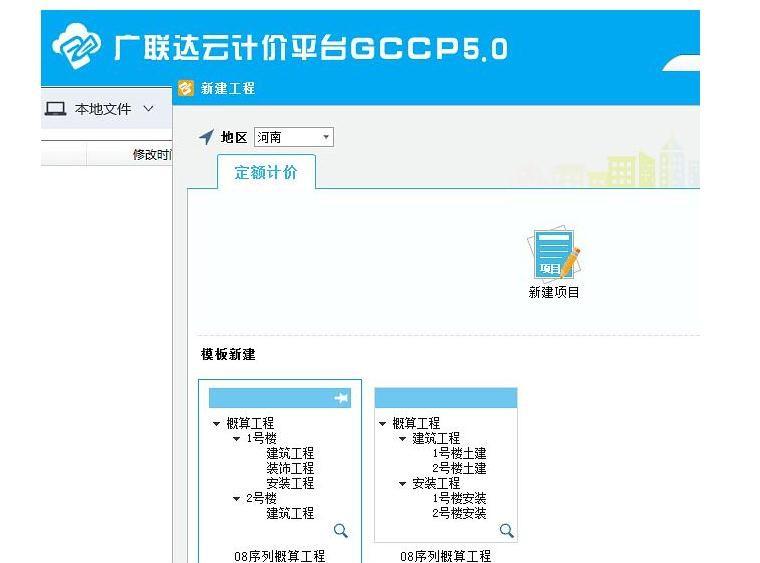 广联达预算软件价格 广联达预算软件官网