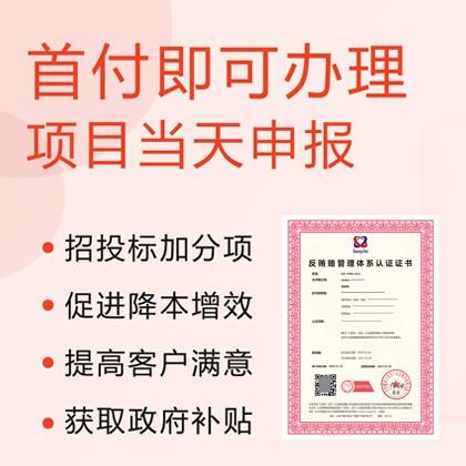 iso37001反贿赂管理体系认证公司 iso37001反贿赂管理体系认证费用