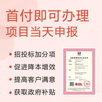 山西iso设施管理体系认证机构 设施管理体系认证价格