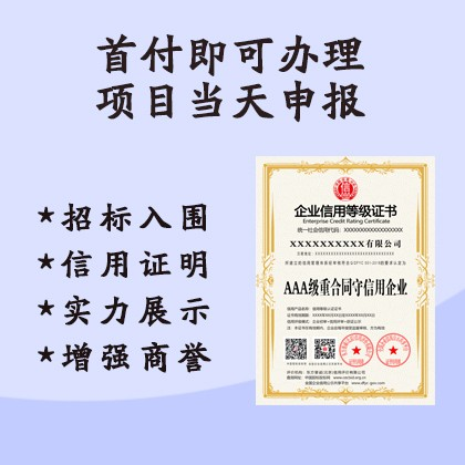 aaa级重合同守信用企业认证机构 aaa级重合同守信用企业认证费用