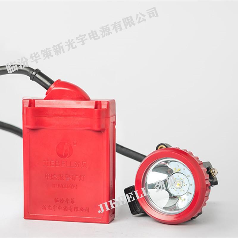 甲烷报警矿灯厂家 甲烷报警矿灯什么价格