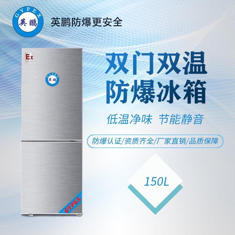 天津双门双温防爆冰箱厂家 双门双温防爆冰箱价格多少