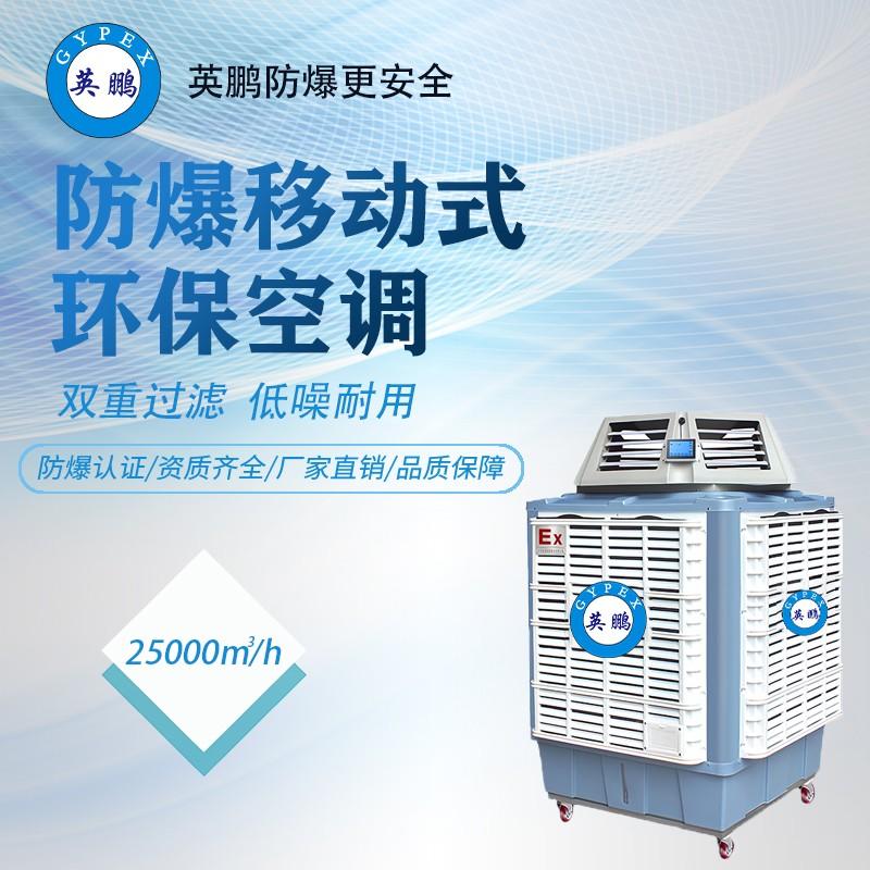 移动式防爆空调多少钱 移动式防爆空调厂家