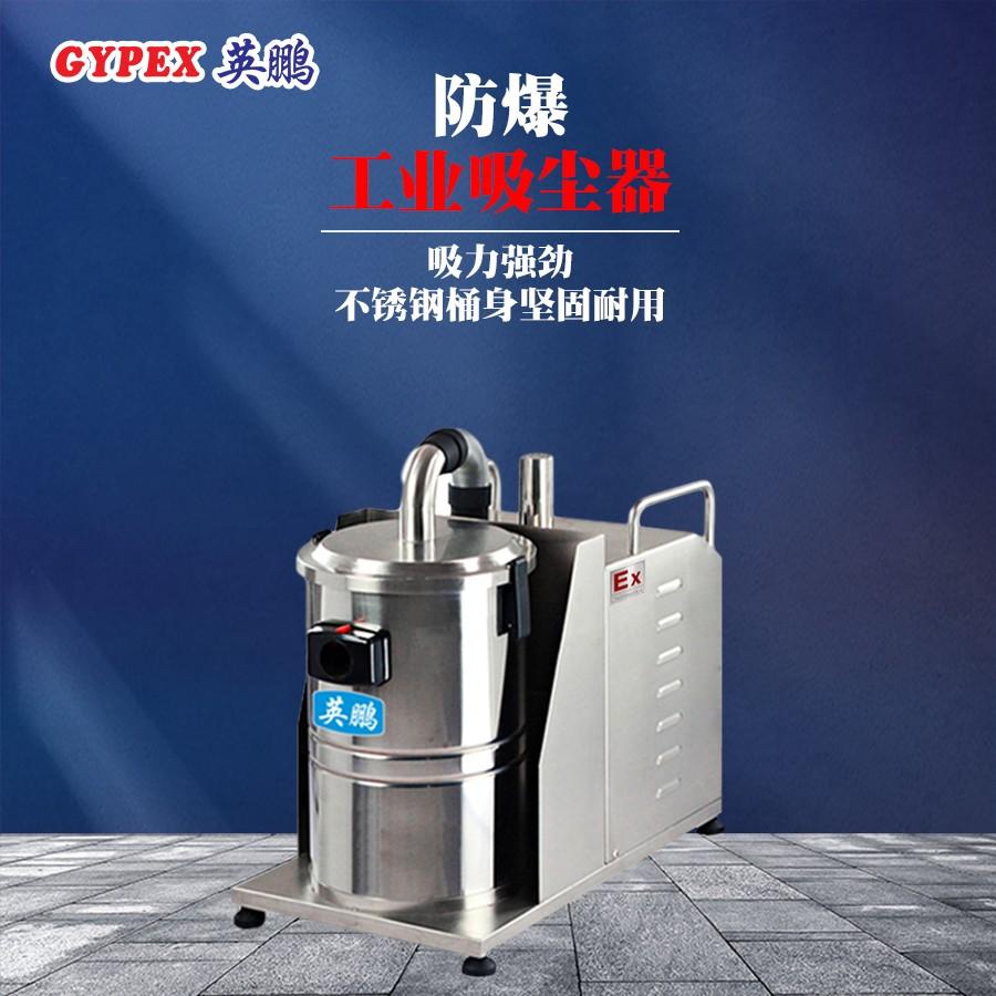 工业防爆吸尘器厂家直销 工业防爆吸尘器价钱