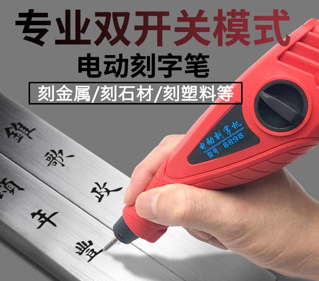 电动手持式刻字笔厂家 电动手持式刻字笔价格批发