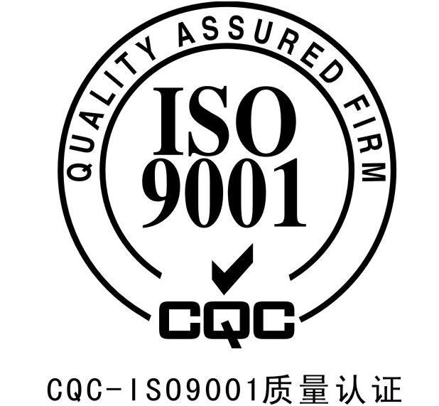 南通iso9001认证公司 南通iso9001认证费用