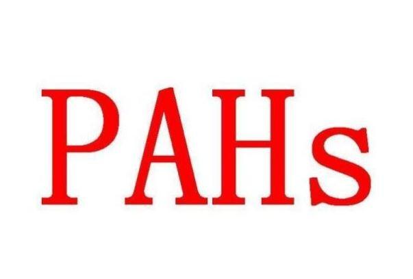 pahs认证费用 pahs认证报价
