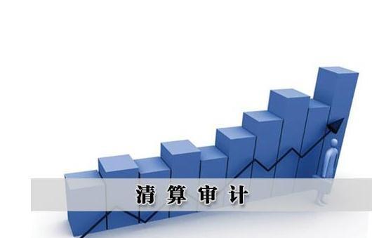 清算审计收费标准 清算审计费用