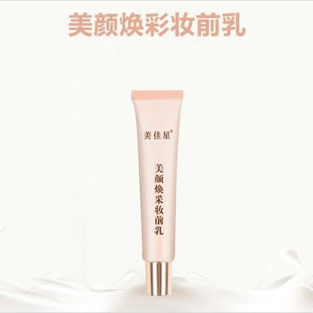美颜焕彩妆前乳供应商 美颜焕彩妆前乳批发价格
