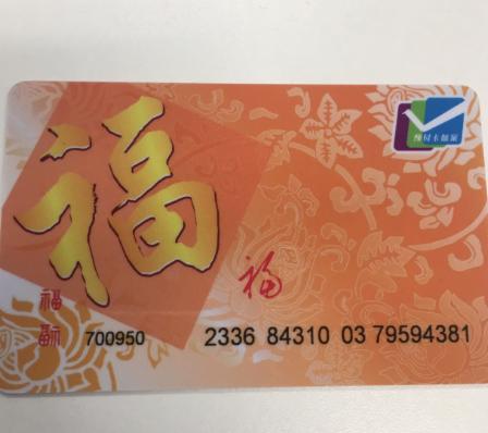 北京购物卡排名 北京购物卡收购
