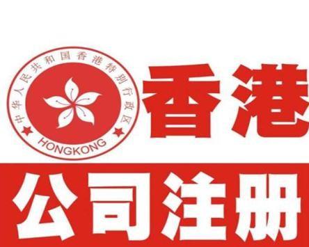 香港公司注册代理 香港公司注册费用